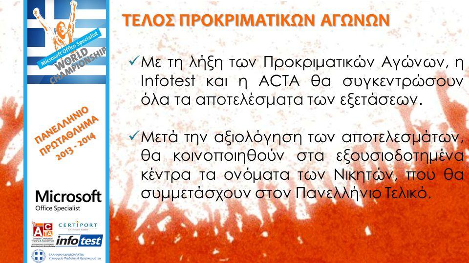 ΤΕΛΟΣ ΠΡΟΚΡΙΜΑΤΙΚΩΝ ΑΓΩΝΩΝ  Με τη λήξη των Προκριματικών Αγώνων, η Infotest και η ACTA θα συγκεντρώσουν όλα τα αποτελέσματα των εξετάσεων.