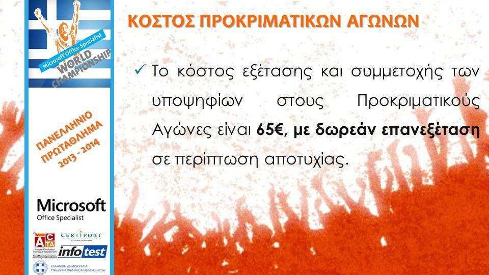 ΚΟΣΤΟΣ ΠΡΟΚΡΙΜΑΤΙΚΩΝ ΑΓΩΝΩΝ  Το κόστος εξέτασης και συμμετοχής των υποψηφίων στους Προκριματικούς Αγώνες είναι 65€, με δωρεάν επανεξέταση σε περίπτωση αποτυχίας.