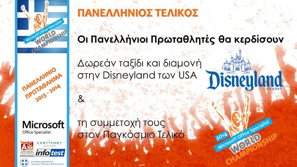 ΠΑΝΕΛΛΗΝΙΟΣ ΤΕΛΙΚΟΣ Οι Πανελλήνιοι Πρωταθλητές θα κερδίσουν Δωρεάν ταξίδι και διαμονή στην Disneyland των USA & τη συμμετοχή τους στον Παγκόσμιο Τελικό ΠΑΝΕΛΛΗΝΙΟ ΠΡΩΤΑΘΛΗΜΑ 2013 - 2014