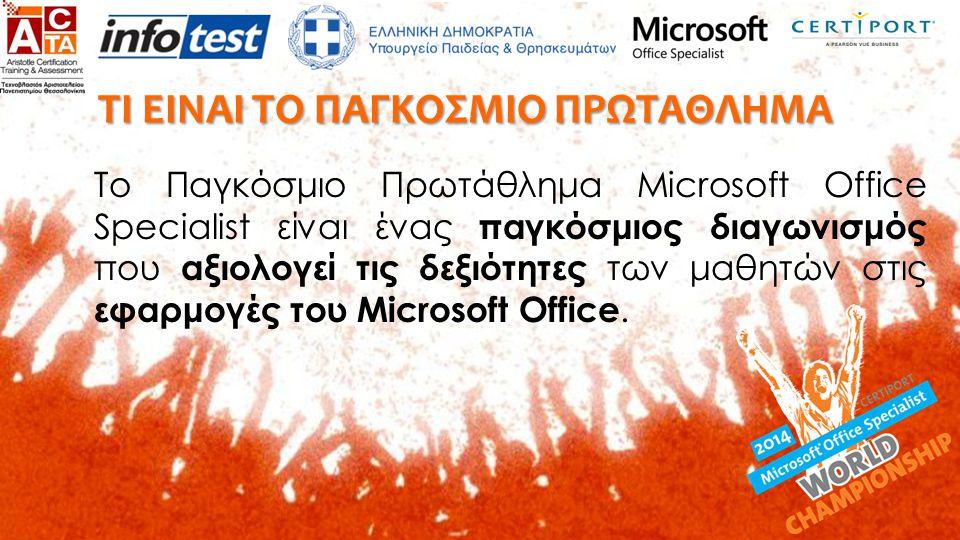 ΤΙ ΕΙΝΑΙ ΤΟ ΠΑΓΚΟΣΜΙΟ ΠΡΩΤΑΘΛΗΜΑ Το Παγκόσμιο Πρωτάθλημα Microsoft Office Specialist είναι ένας παγκόσμιος διαγωνισμός που αξιολογεί τις δεξιότητες των μαθητών στις εφαρμογές του Microsoft Office.