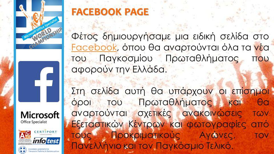 FACEBOOK PAGE Φέτος δημιουργήσαμε μια ειδική σελίδα στο Facebook, όπου θα αναρτούνται όλα τα νέα του Παγκοσμίου Πρωταθλήματος που αφορούν την Ελλάδα.