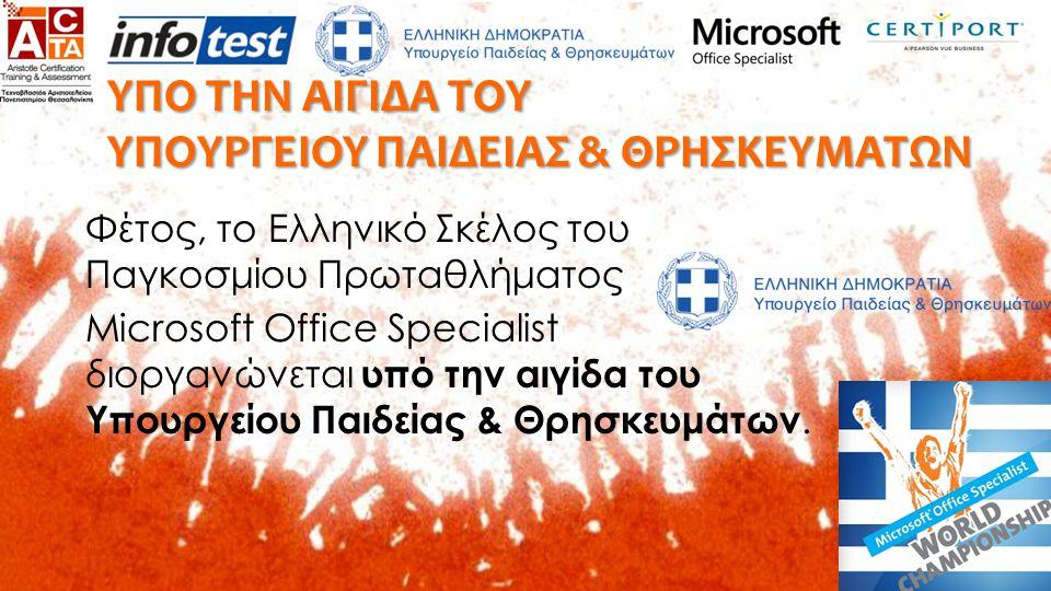 ΥΠΟ ΤΗΝ ΑΙΓΙΔΑ ΤΟΥ ΥΠΟΥΡΓΕΙΟΥ ΠΑΙΔΕΙΑΣ & ΘΡΗΣΚΕΥΜΑΤΩΝ Φέτος, το Ελληνικό Σκέλος του Παγκοσμίου Πρωταθλήματος Microsoft Office Specialist διοργανώνεται υπό την αιγίδα του Υπουργείου Παιδείας & Θρησκευμάτων.