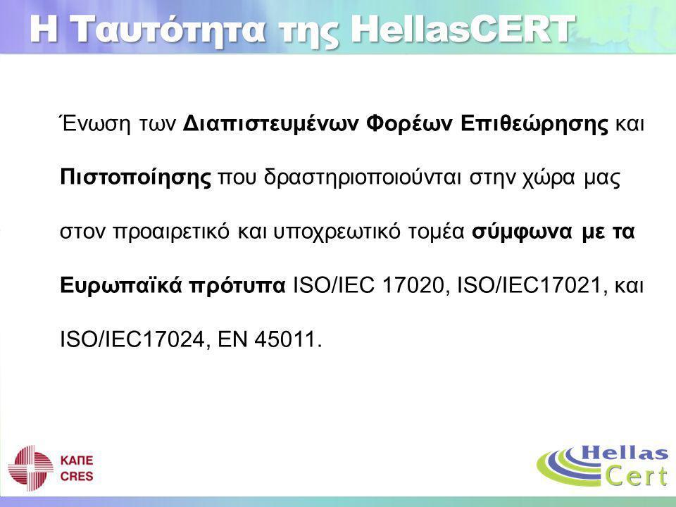 Η Ταυτότητα της HellasCERT Ένωση των Διαπιστευμένων Φορέων Επιθεώρησης και Πιστοποίησης που δραστηριοποιούνται στην χώρα μας στον προαιρετικό και υποχρεωτικό τομέα σύμφωνα με τα Ευρωπαϊκά πρότυπα ISO/IEC 17020, ISO/IEC17021, και ISO/IEC17024, ΕΝ 45011.