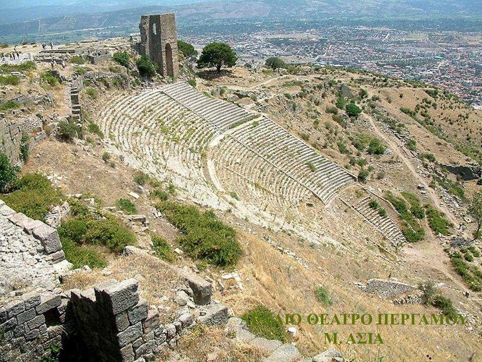 ΑΡΧΑΙΟ ΘΕΑΤΡΟ ΠΕΡΓΑΜΟΥ Μ. ΑΣΙΑ