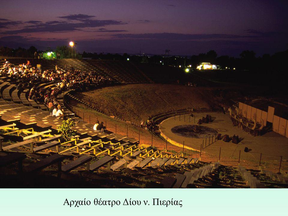 Αρχαίο θέατρο Δίου ν. Πιερίας
