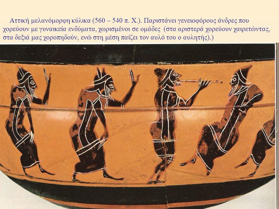 Αττική μελανόμορφη κύλικα (560 – 540 π. Χ.). Παριστάνει γενειοφόρους άνδρες που χορεύουν με γυναικεία ενδύματα, χωρισμένοι σε ομάδες (στα αριστερά χορ