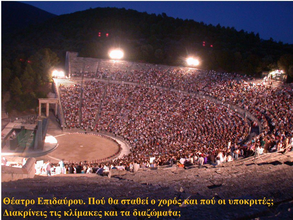 Θέατρο Επιδαύρου.