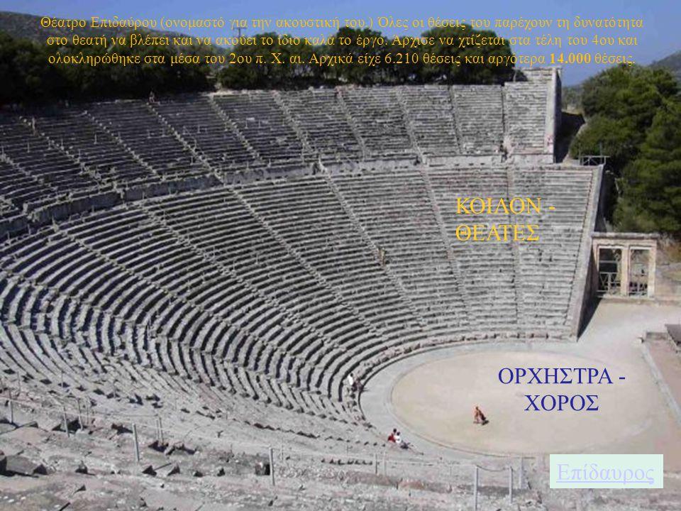 Θέατρο Επιδαύρου Επίδαυρος ΚΟΙΛΟΝ - ΘΕΑΤΕΣ ΟΡΧΗΣΤΡΑ - ΧΟΡΟΣ Θέατρο Επιδαύρου (ονομαστό για την ακουστική του.) Όλες οι θέσεις του παρέχουν τη δυνατότη