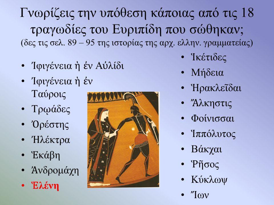 Γνωρίζεις την υπόθεση κάποιας από τις 18 τραγωδίες του Ευριπίδη που σώθηκαν; (δες τις σελ. 89 – 95 της ιστορίας της αρχ. ελλην. γραμματείας) • Ἰ φιγέν