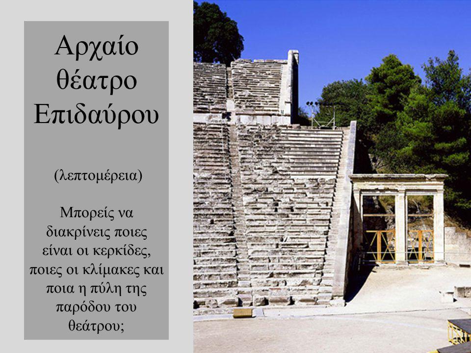 Ερείπια ρωμαϊκού θεάτρου που σώζονται στο χώρο όπου ήταν χτισμένο το θέατρο του Διονύσου, κάτω από την Ακρόπολη.