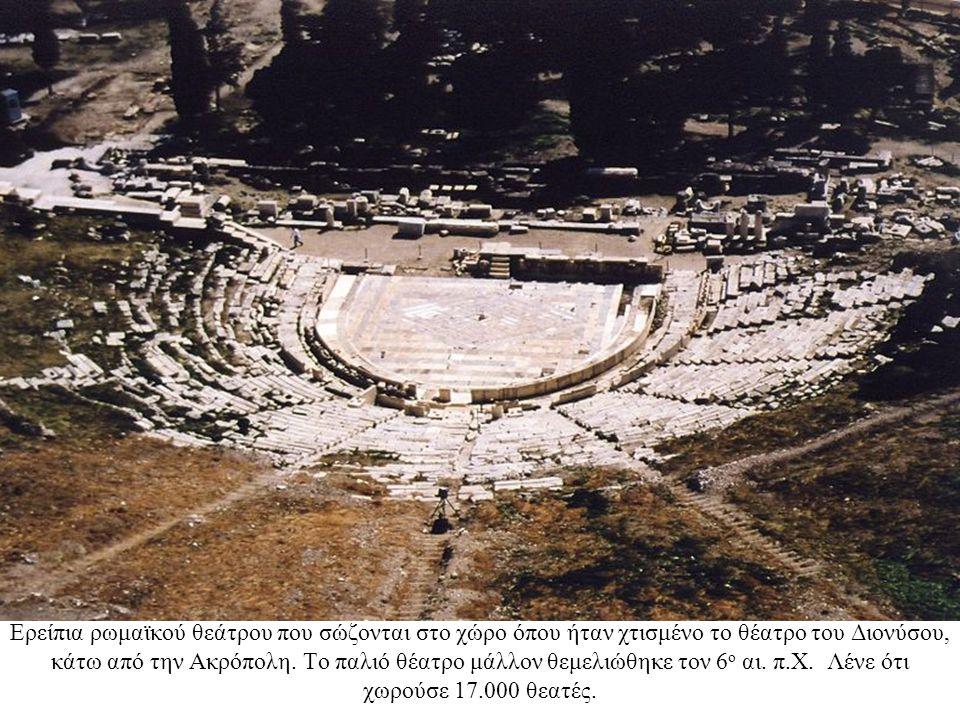 Ερείπια ρωμαϊκού θεάτρου που σώζονται στο χώρο όπου ήταν χτισμένο το θέατρο του Διονύσου, κάτω από την Ακρόπολη. Το παλιό θέατρο μάλλον θεμελιώθηκε το