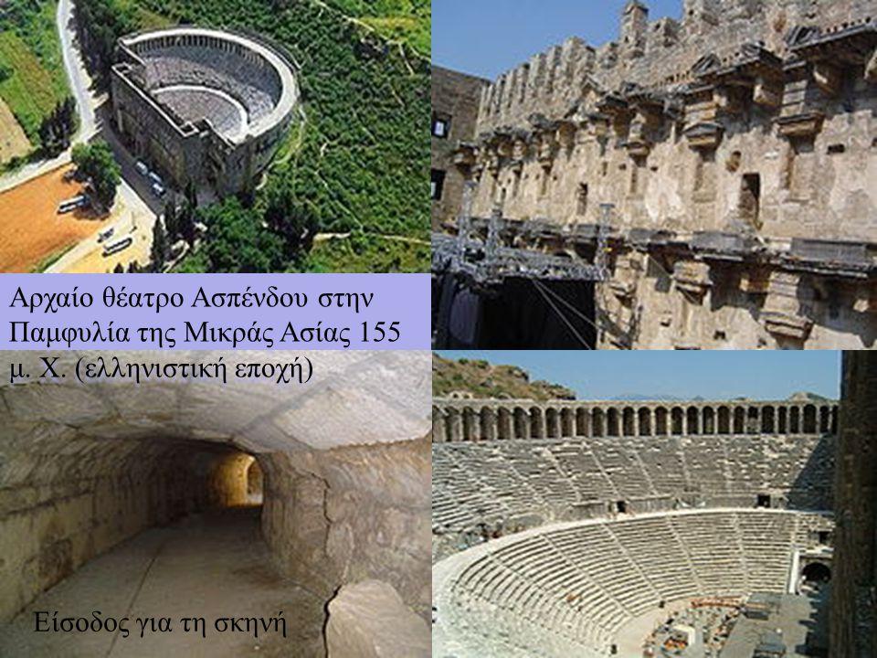 Αρχαίο θέατρο Ασπένδου στην Παμφυλία της Μικράς Ασίας 155 μ. Χ. (ελληνιστική εποχή) Είσοδος για τη σκηνή
