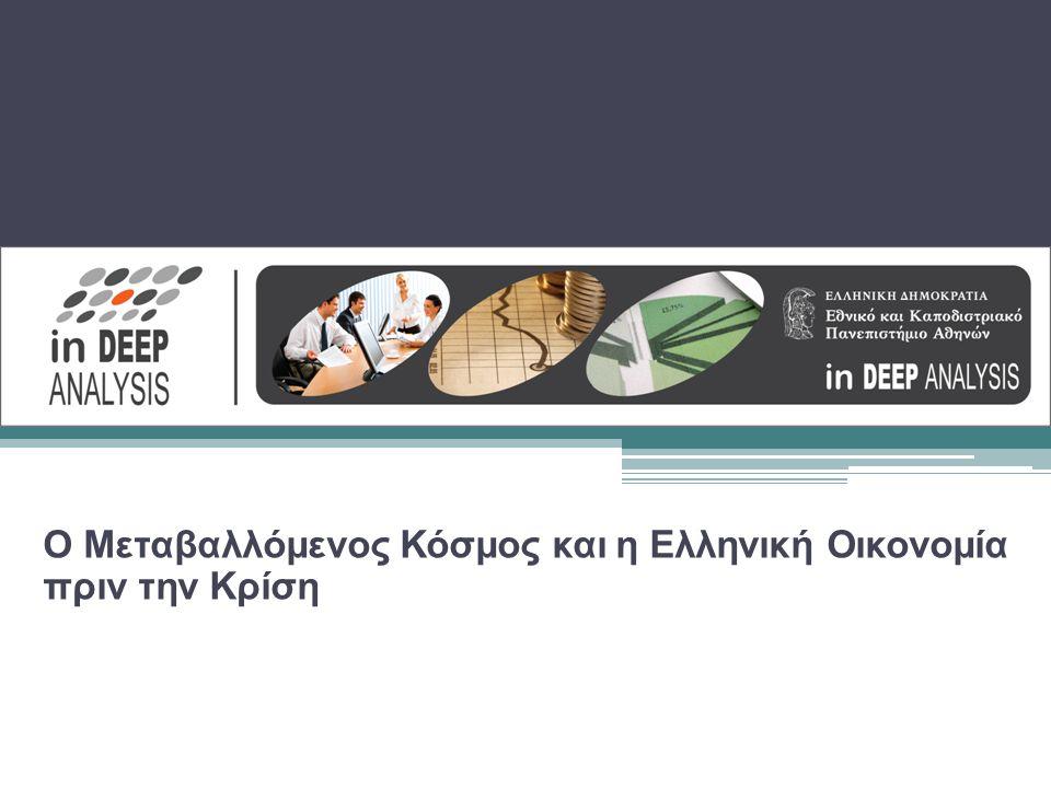 Ο Μεταβαλλόμενος Κόσμος και η Ελληνική Οικονομία πριν την Κρίση