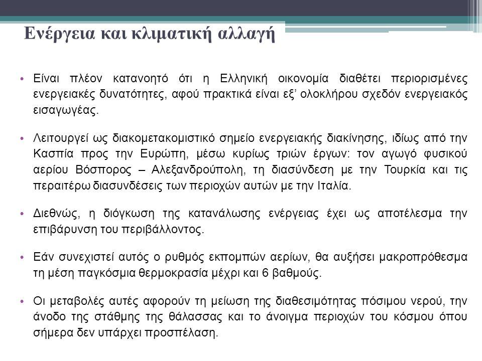 Ενέργεια και κλιματική αλλαγή • Είναι πλέον κατανοητό ότι η Ελληνική οικονομία διαθέτει περιορισμένες ενεργειακές δυνατότητες, αφού πρακτικά είναι εξ' ολοκλήρου σχεδόν ενεργειακός εισαγωγέας.