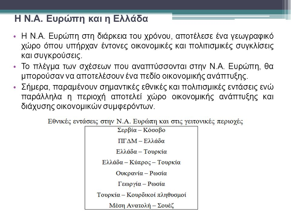Η Ν.Α. Ευρώπη και η Ελλάδα • Η Ν.Α.