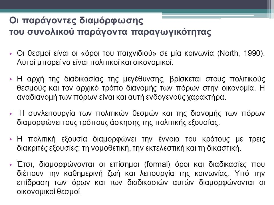Oι παράγοντες διαμόρφωσης του συνολικού παράγοντα παραγωγικότητας • Οι θεσμοί είναι οι «όροι του παιχνιδιού» σε μία κοινωνία (North, 1990).