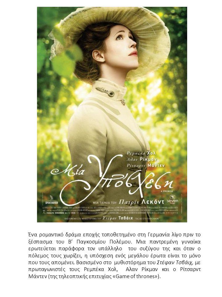 Ένα ρομαντικό δράμα εποχής τοποθετημένο στη Γερμανία λίγο πριν το ξέσπασμα του Β' Παγκοσμίου Πολέμου.