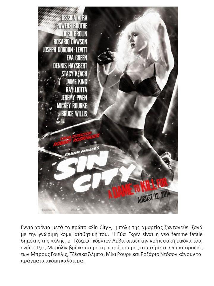 Εννιά χρόνια μετά το πρώτο «Sin City», η πόλη της αμαρτίας ζωντανεύει ξανά με την γνώριμη κομιξ αισθητική του.