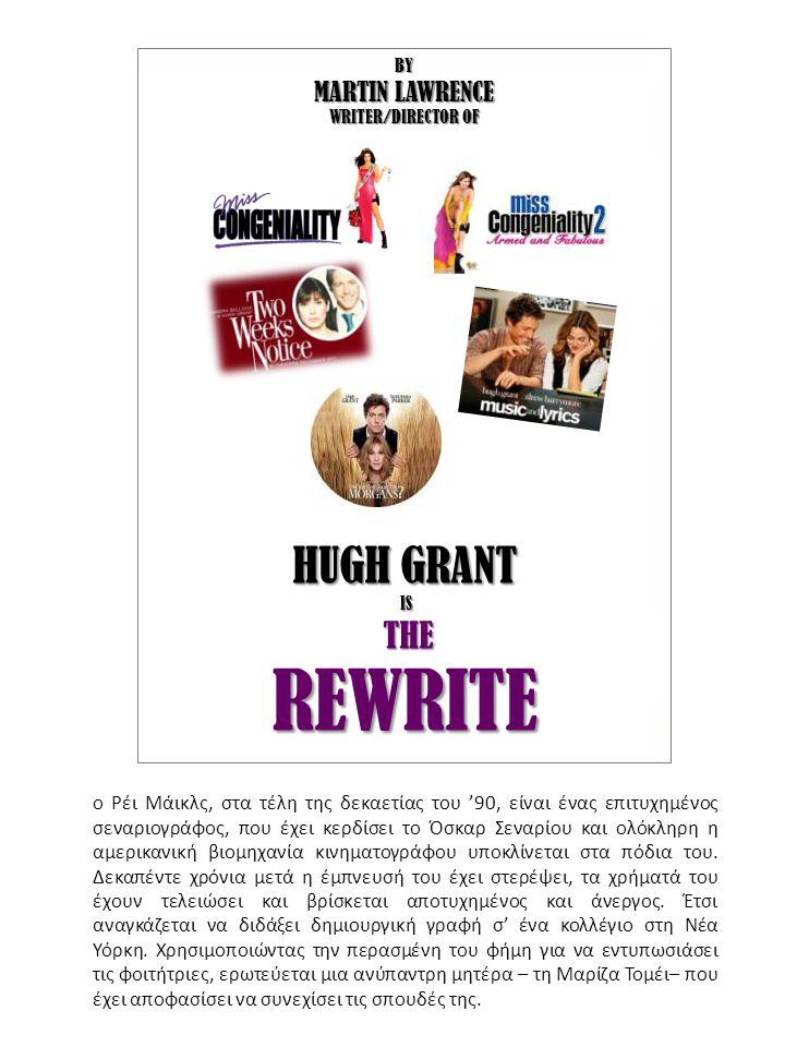 BY MARTIN LAWRENCE WRITER/DIRECTOR OF HUGH GRANT IS IS THE THEREWRITE ο Ρέι Μάικλς, στα τέλη της δεκαετίας του '90, είναι ένας επιτυχημένος σεναριογράφος, που έχει κερδίσει το Όσκαρ Σεναρίου και ολόκληρη η αμερικανική βιομηχανία κινηματογράφου υποκλίνεται στα πόδια του.
