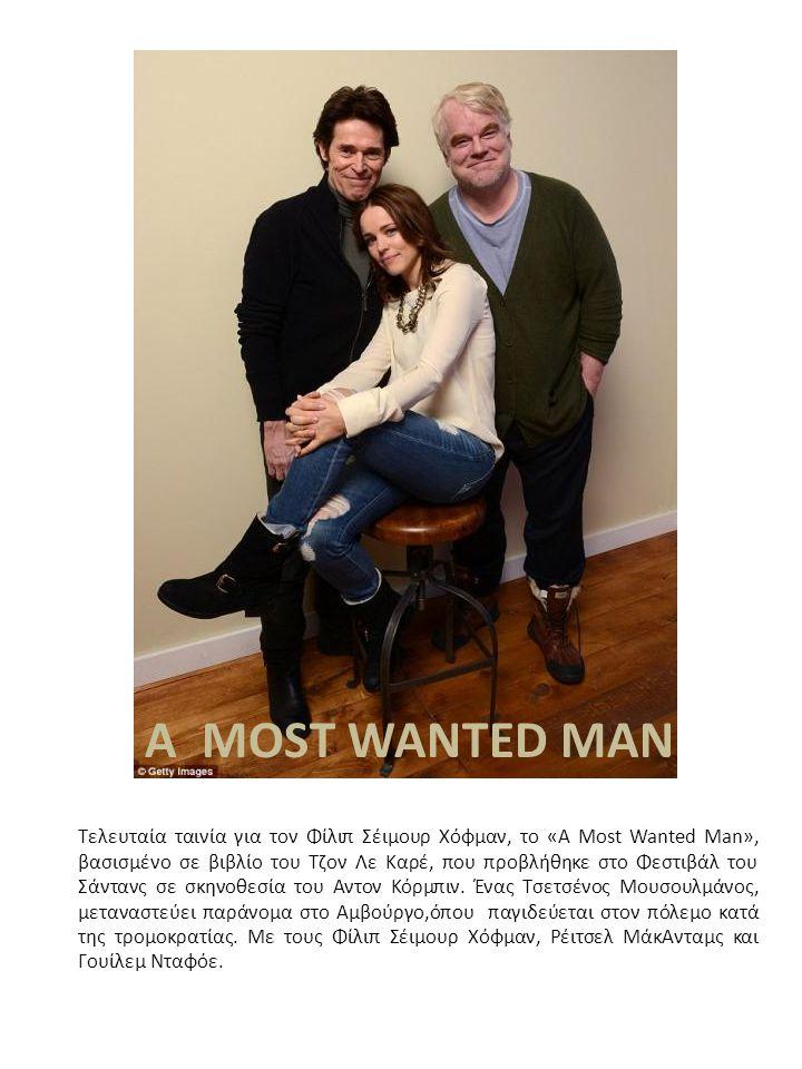 Α MOST WANTED MAN Τελευταία ταινία για τον Φίλιπ Σέιμουρ Χόφμαν, το «A Most Wanted Man», βασισμένο σε βιβλίο του Τζον Λε Καρέ, που προβλήθηκε στο Φεστιβάλ του Σάντανς σε σκηνοθεσία του Αντον Κόρμπιν.