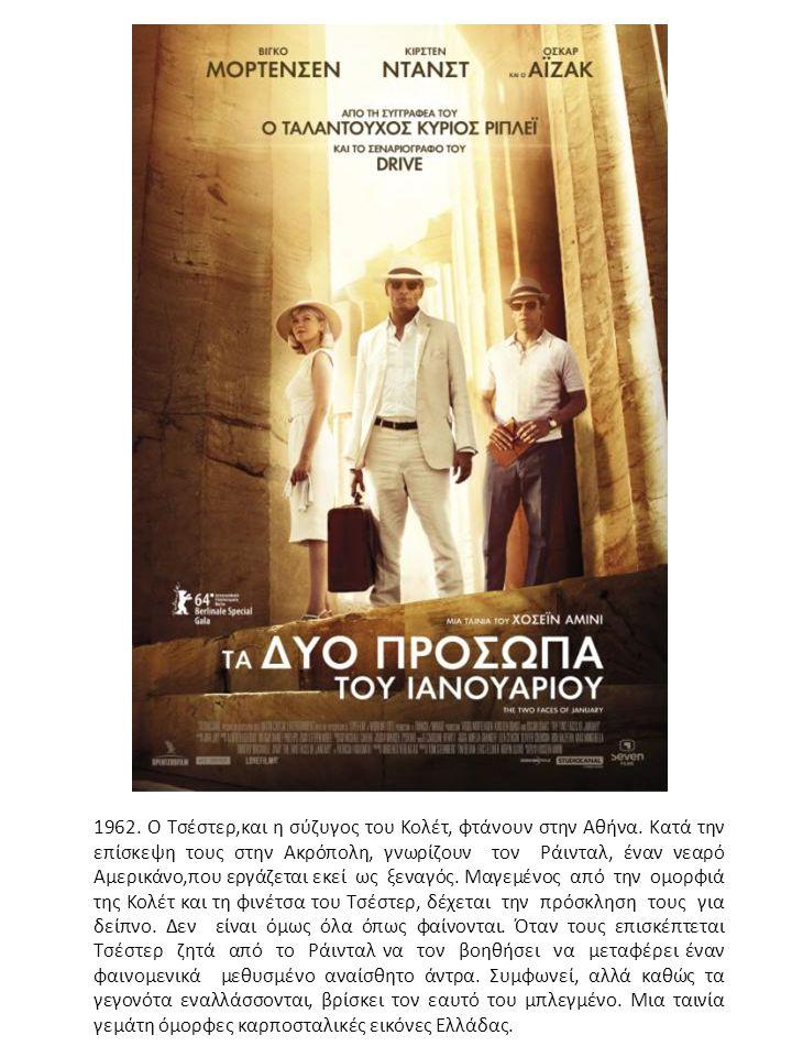 Μια ταινία για τον ανταγωνισμό, τις θυσίες, τα όρια, την διαφθορά και όλα όσα συναντάει κανείς στον δρόμο για την επιτυχία.
