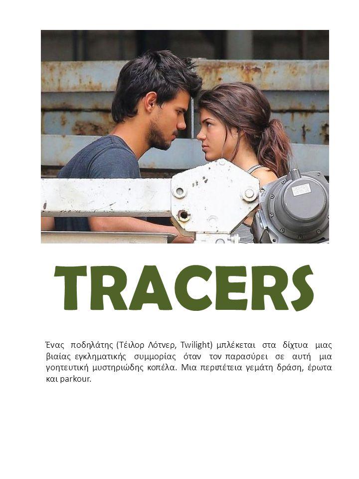TRACERS Ένας ποδηλάτης (Τέιλορ Λότνερ, Twilight) μπλέκεται στα δίχτυα μιας βιαίας εγκληματικής συμμορίας όταν τον παρασύρει σε αυτή μια γοητευτική μυστηριώδης κοπέλα.