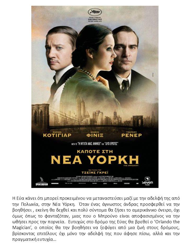 H ταινία έκανε την πρεμιέρα της στο περασμένο φεστιβάλ της Βενετίας και αφηγείται την συνάντηση ενός δεκαπεντάχρονου αγοριού, με έναν πρώην κατάδικο που προσπαθεί να ζήσει μια ήρεμη ζωή, όχι πάντα με επιτυχία.