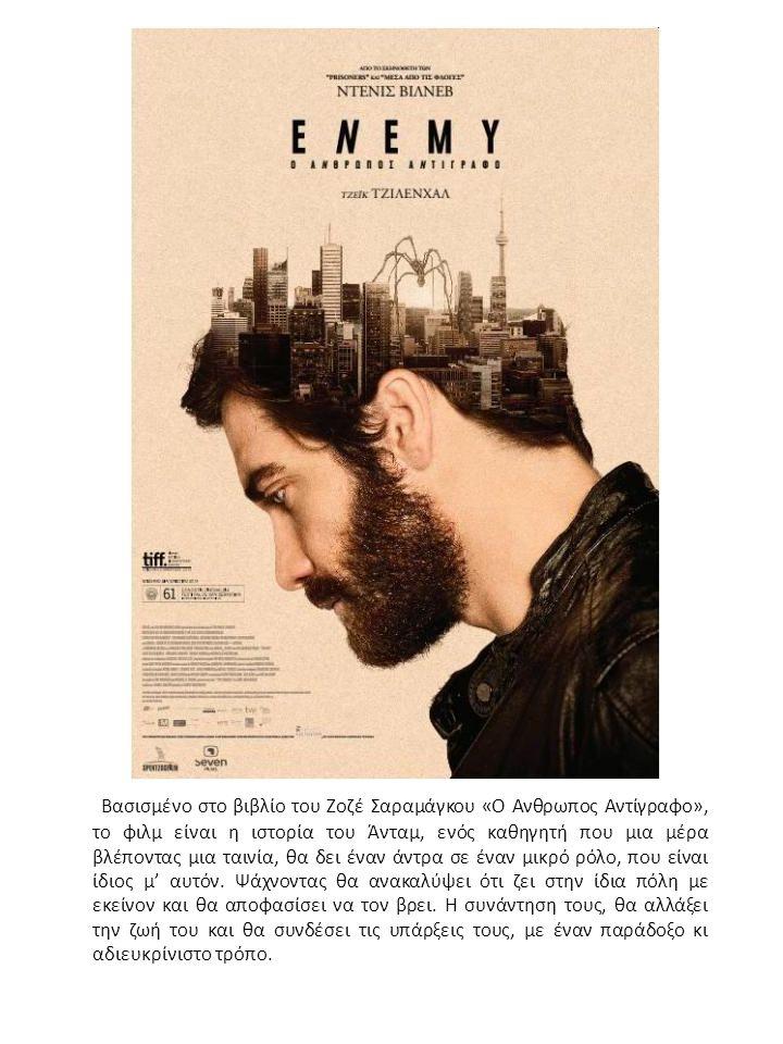 Βασισμένο στο βιβλίο του Ζοζέ Σαραμάγκου «Ο Ανθρωπος Αντίγραφο», το φιλμ είναι η ιστορία του Άνταμ, ενός καθηγητή που μια μέρα βλέποντας μια ταινία, θα δει έναν άντρα σε έναν μικρό ρόλο, που είναι ίδιος μ' αυτόν.