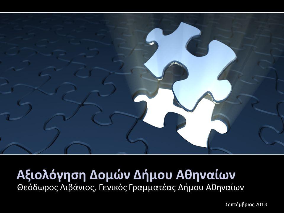 Αξιολόγηση Δομών Δήμου Αθηναίων Θεόδωρος Λιβάνιος, Γενικός Γραμματέας Δήμου Αθηναίων Σεπτέμβριος 2013
