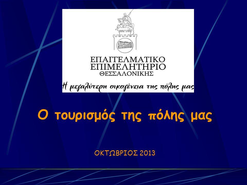 ΕταιρείαΑναπτυξιακή εταιρεία Ε.Ε.Θ ΑνάθεσηΕπαγγελματικό Επιμελητήριο Θεσσαλονίκης Σκοπός Καταγραφή της τουριστικής πραγματικότητας της πόλης.