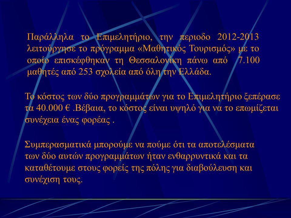 Παράλληλα το Επιμελητήριο, την περιοδο 2012-2013 λειτούργησε το πρόγραμμα «Μαθητικός Τουρισμός» με το οποίο επισκέφθηκαν τη Θεσσαλονίκη πάνω από 7.100