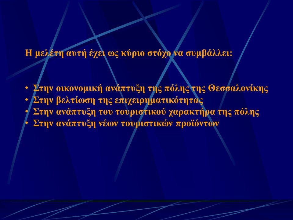 Η μελέτη αυτή έχει ως κύριο στόχο να συμβάλλει: • Στην οικονομική ανάπτυξη της πόλης της Θεσσαλονίκης • Στην βελτίωση της επιχειρηματικότητας • Στην α