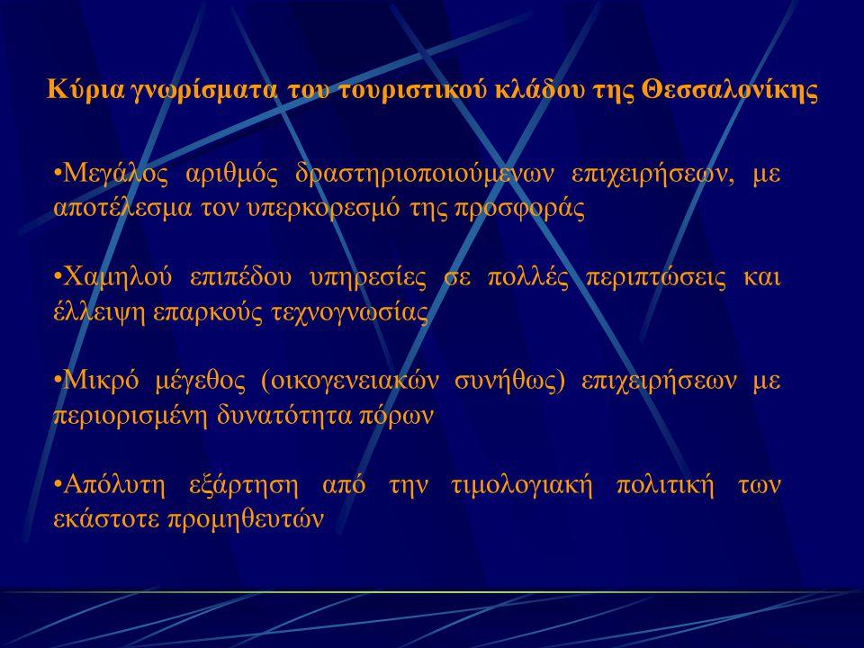 Κύρια γνωρίσματα του τουριστικού κλάδου της Θεσσαλονίκης •Μεγάλος αριθμός δραστηριοποιούμενων επιχειρήσεων, με αποτέλεσμα τον υπερκορεσμό της προσφορά