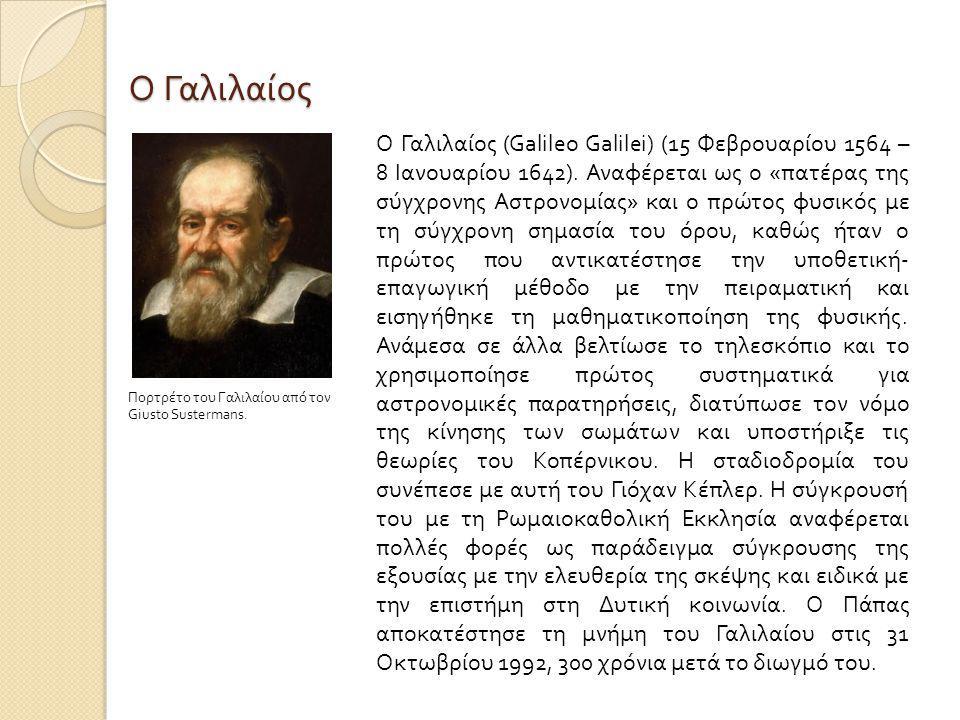Ο Γαλιλαίος Πορτρέτο του Γαλιλαίου από τον Giusto Sustermans.