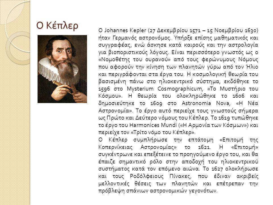 Ο Κέπλερ Ο Johannes Kepler (27 Δεκεμβρίου 1571 – 15 Νοεμβρίου 1630) ήταν Γερμανός αστρονόμος.