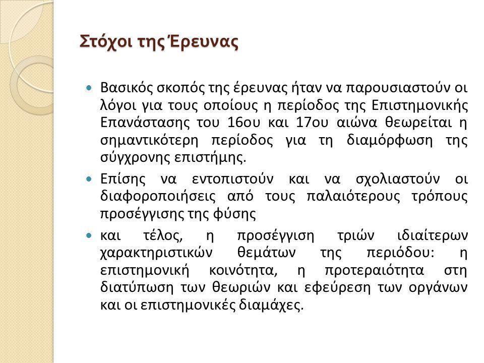 Ένα κρίσιμο ιδεολογικό πρόταγμα … από έναν ιερωμένο λόγιο … Ο Νικηφόρος Θεοτόκης αποδέχεται πλήρως το ζήτημα της κίνησης τη γης και βέβαια, την ηλιοκεντρική θεωρία του σύμπαντος.