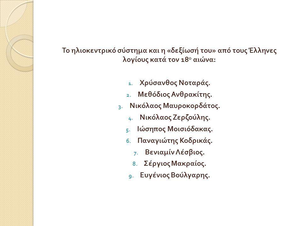 Το ηλιοκεντρικό σύστημα και η « δεξίωσή του » από τους Έλληνες λογίους κατά τον 18 ο αιώνα : 1.