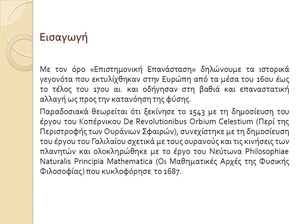 http://lykpeirmyt-revol.wikispaces.com Η όλη πορεία της εργασίας είναι δημοσιευμένη στον ιστοχώρο : Σας ευχαριστούμε για την προσοχή σας