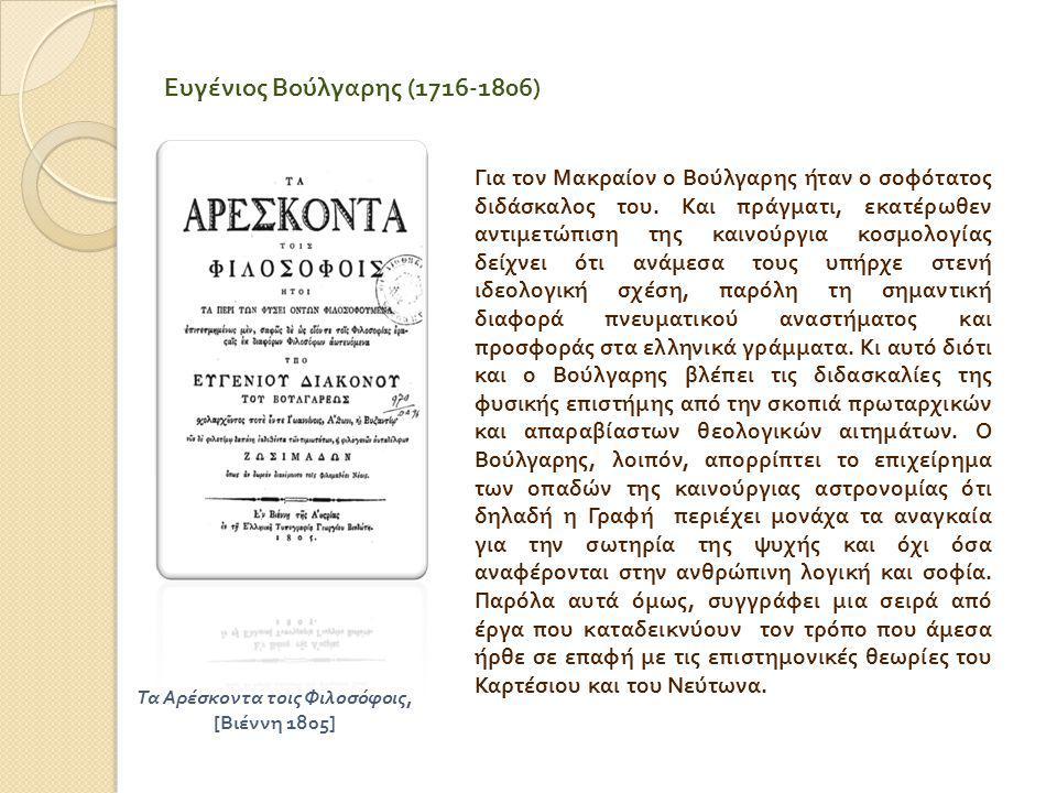 Ευγένιος Βούλγαρης (1716-1806) Για τον Μακραίον ο Βούλγαρης ήταν ο σοφότατος διδάσκαλος του.