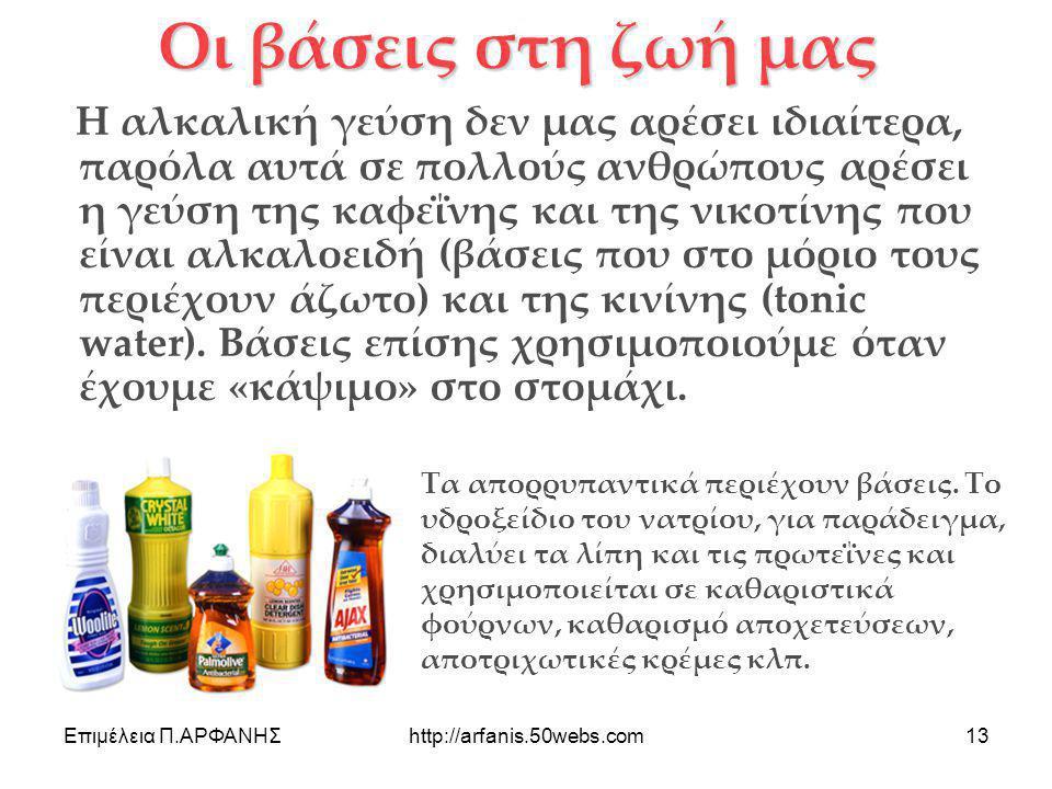 Επιμέλεια Π.ΑΡΦΑΝΗΣhttp://arfanis.50webs.com13 Οι βάσεις στη ζωή μας Η αλκαλική γεύση δεν μας αρέσει ιδιαίτερα, παρόλα αυτά σε πολλούς ανθρώπους αρέσε