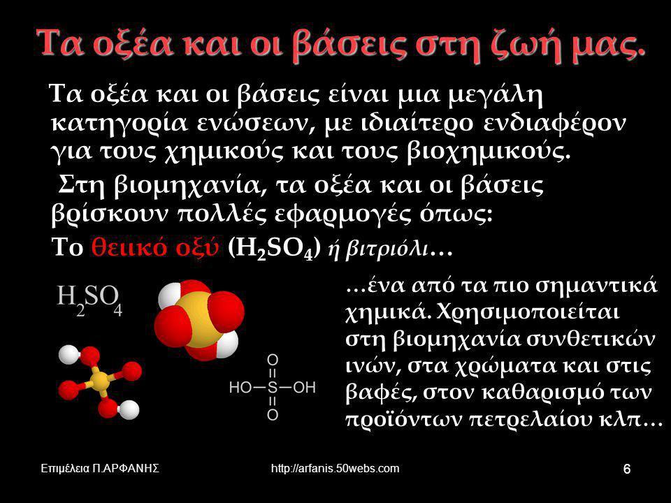 Επιμέλεια Π.ΑΡΦΑΝΗΣhttp://arfanis.50webs.com7 ….ή το υδροξείδιο του νατρίου ή καυστική σόδα ( NaOH) που εδώ είναι σε υδατικό διάλυμα.