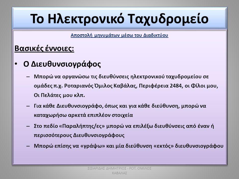 Το Ηλεκτρονικό Ταχυδρομείο Αποστολή μηνυμάτων μέσω του Διαδικτύου Βασικές έννοιες: • Ο Διευθυνσιογράφος – Μπορώ να οργανώσω τις διευθύνσεις ηλεκτρονικού ταχυδρομείου σε ομάδες π.χ.