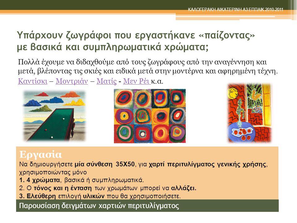 Εργασία Να δημιουργήσετε μία σύνθεση 35Χ50, για χαρτί περιτυλίγματος γενικής χρήσης, χρησιμοποιώντας μόνο 1.4 χρώματα, βασικά ή συμπληρωματικά.
