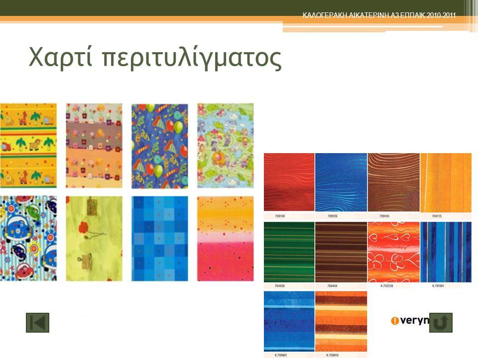 Χαρτί περιτυλίγματος KΑΛΟΓΕΡΑΚΗ ΑΙΚΑΤΕΡΙΝΗ Α3 ΕΠΠΑΙΚ 2010-2011