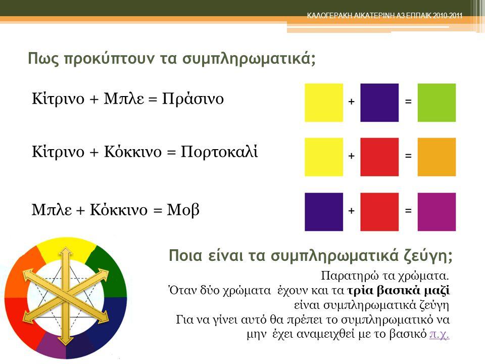 Μεν Ρέι KΑΛΟΓΕΡΑΚΗ ΑΙΚΑΤΕΡΙΝΗ Α3 ΕΠΠΑΙΚ 2010-2011