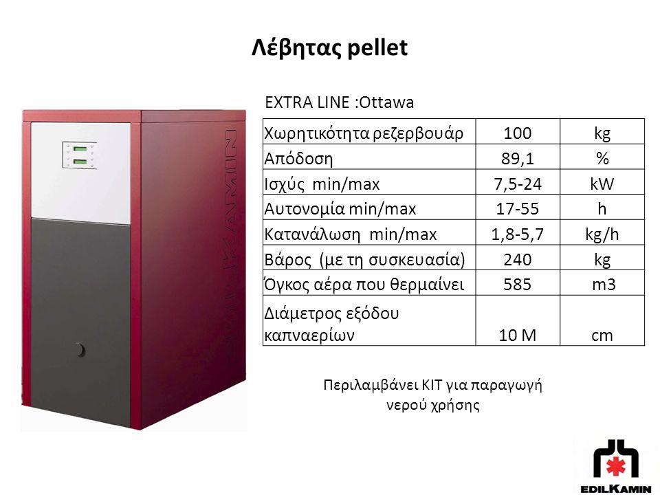 Λέβητας pellet EXTRA LINE :Ottawa Περιλαμβάνει ΚΙΤ για παραγωγή νερού χρήσης Χωρητικότητα ρεζερβουάρ100kg Απόδοση89,1% Ισχύς min/max7,5-24kW Αυτονομία