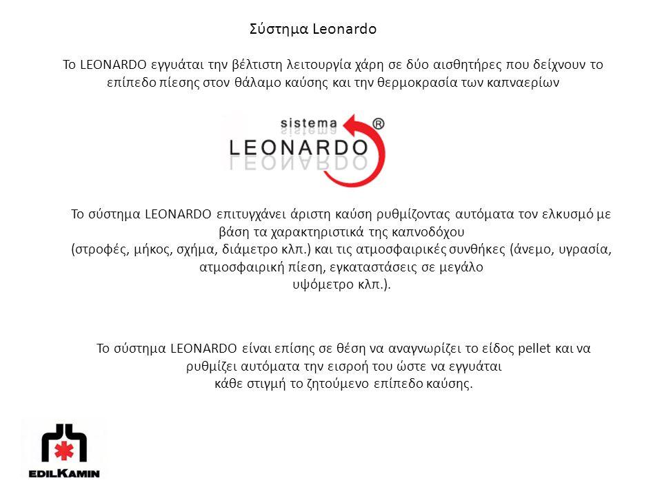 Σύστημα Leonardo Το LEONARDO εγγυάται την βέλτιστη λειτουργία χάρη σε δύο αισθητήρες που δείχνουν το επίπεδο πίεσης στον θάλαμο καύσης και την θερμοκρ