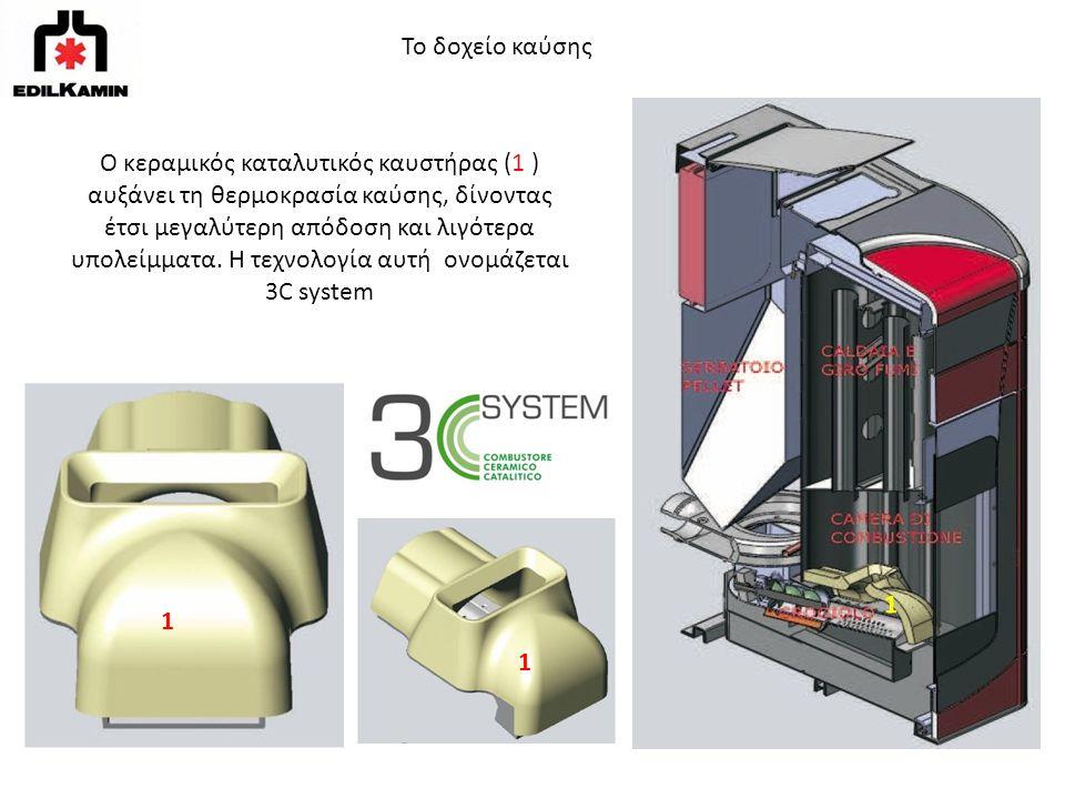 Το δοχείο καύσης 3 1 1 1 Ο κεραμικός καταλυτικός καυστήρας (1 ) αυξάνει τη θερμοκρασία καύσης, δίνοντας έτσι μεγαλύτερη απόδοση και λιγότερα υπολείμμα