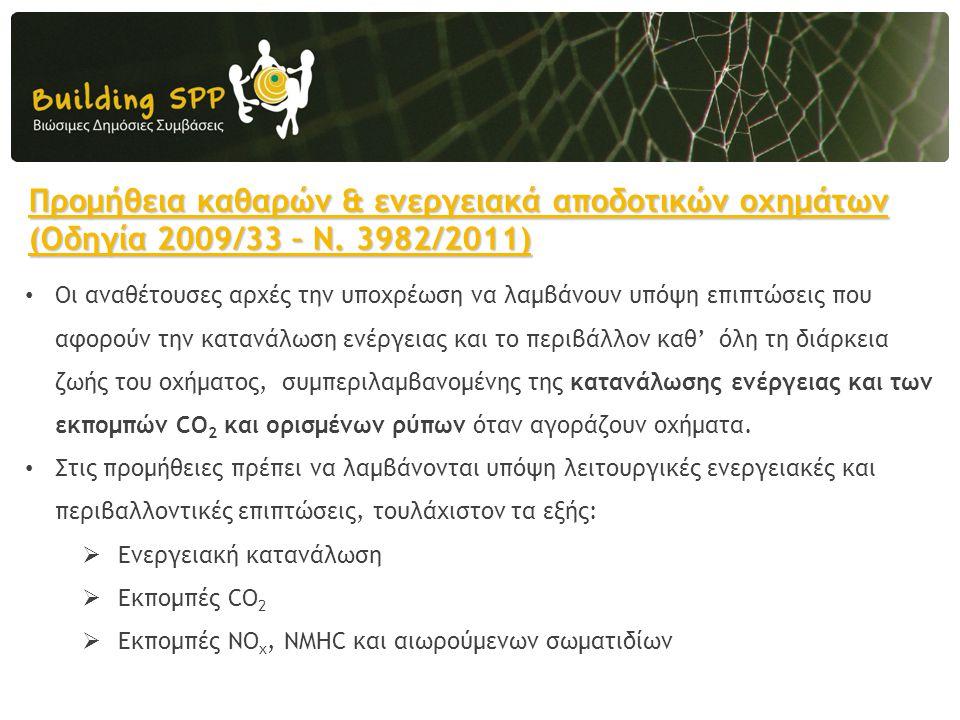 Προμήθεια καθαρών & ενεργειακά αποδοτικών οχημάτων (Οδηγία 2009/33 – Ν. 3982/2011) • Οι αναθέτουσες αρχές την υποχρέωση να λαμβάνουν υπόψη επιπτώσεις