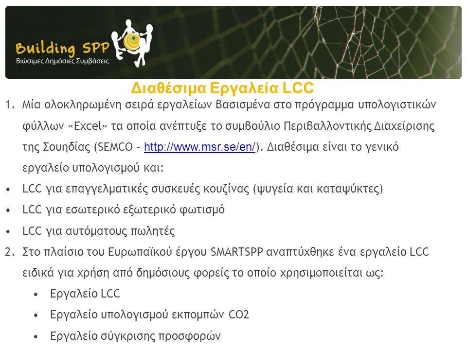 Διαθέσιμα Εργαλεία LCC 1.Μία ολοκληρωμένη σειρά εργαλείων βασισμένα στο πρόγραμμα υπολογιστικών φύλλων «Εxcel» τα οποία ανέπτυξε το συμβούλιο Περιβαλλοντικής Διαχείρισης της Σουηδίας (SEMCO – http://www.msr.se/en/ ).